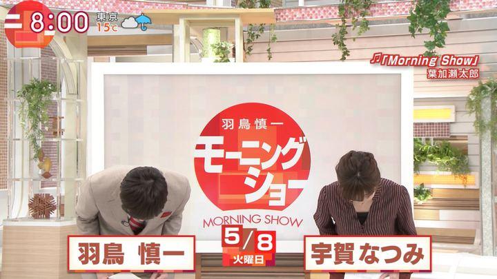 2018年05月08日宇賀なつみの画像02枚目