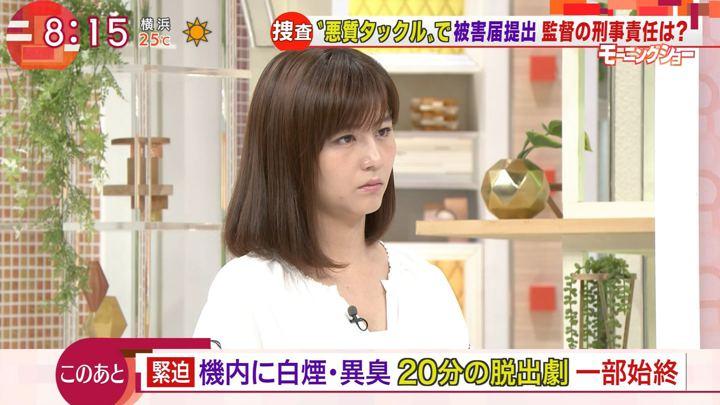 2018年05月22日宇賀なつみの画像06枚目
