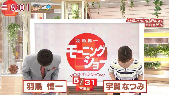 2018年05月31日宇賀なつみの画像03枚目