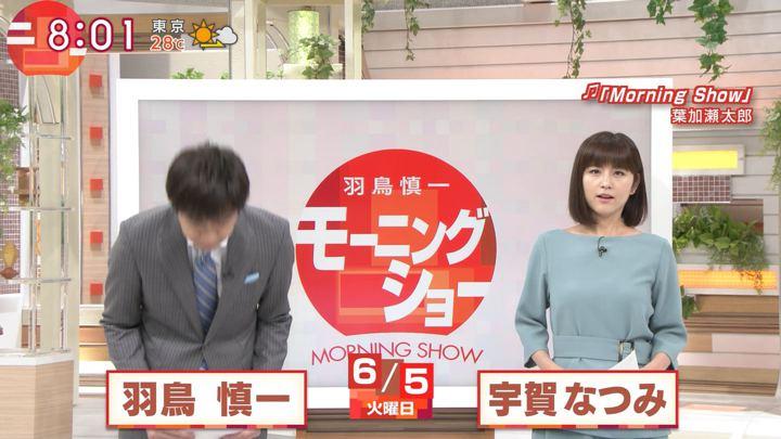 2018年06月05日宇賀なつみの画像01枚目