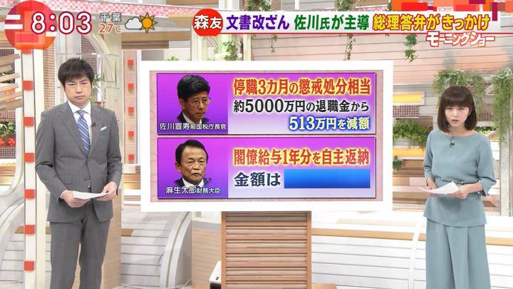 2018年06月05日宇賀なつみの画像02枚目