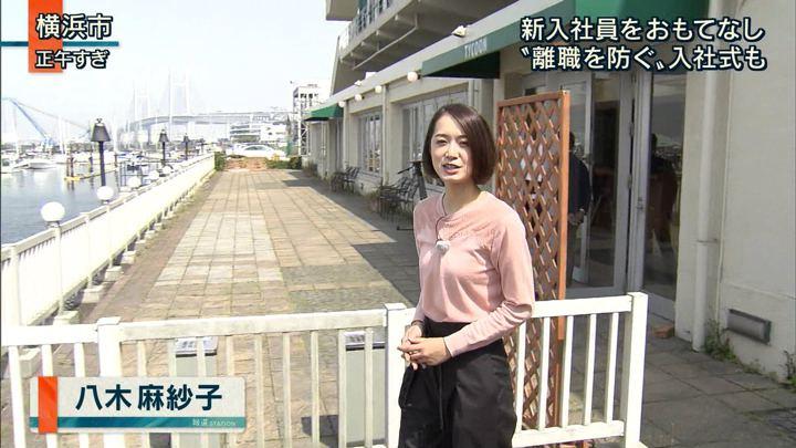 2018年04月02日八木麻紗子の画像03枚目