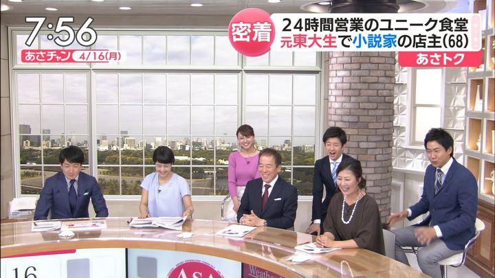 2018年04月16日山形純菜の画像09枚目