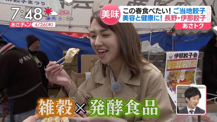 2018年04月26日山形純菜の画像15枚目