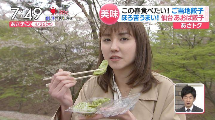 2018年04月26日山形純菜の画像17枚目