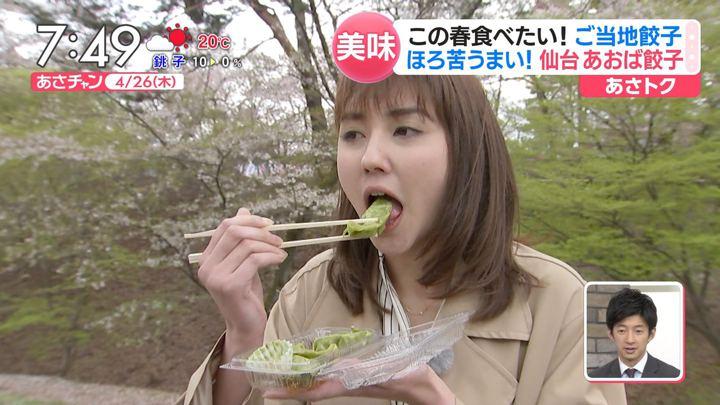 2018年04月26日山形純菜の画像18枚目