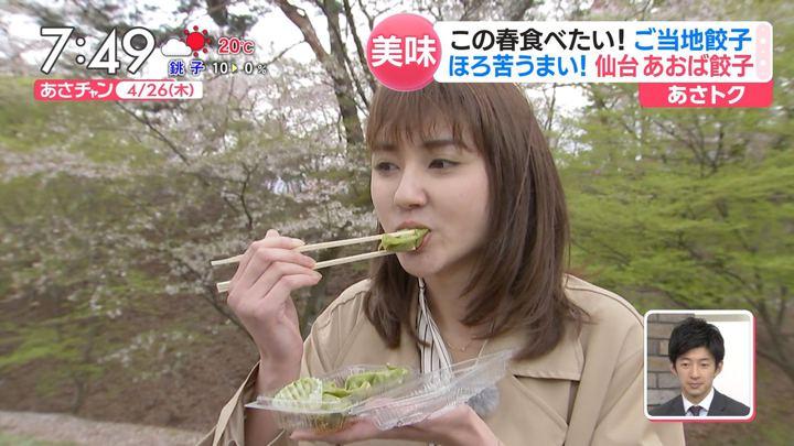 2018年04月26日山形純菜の画像19枚目