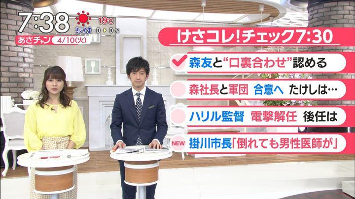 2018年04月10日山本里菜の画像11枚目