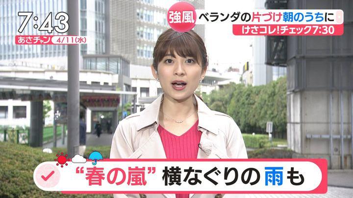 2018年04月11日山本里菜の画像17枚目