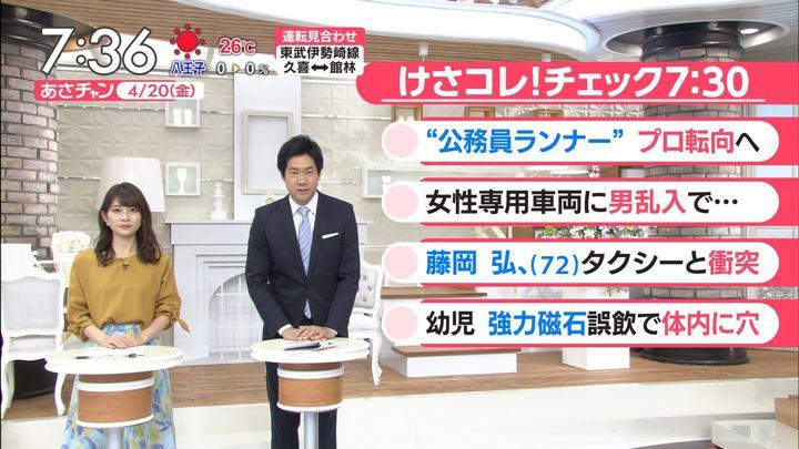 2018年04月20日山本里菜の画像17枚目