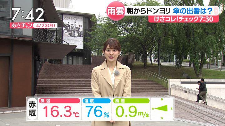 2018年04月23日山本里菜の画像15枚目