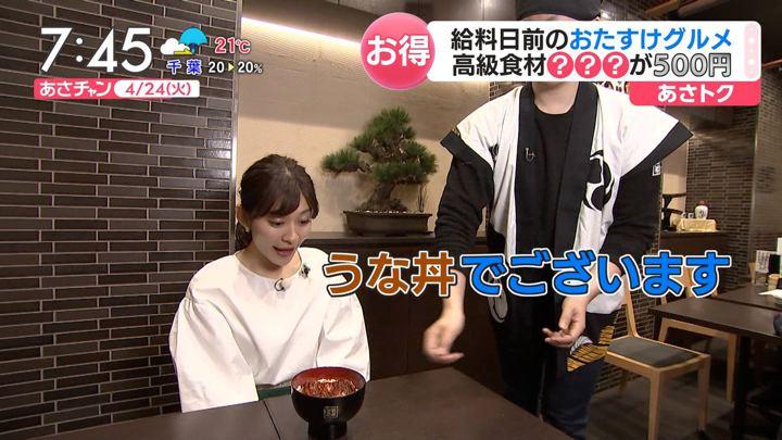 2018年04月24日山本里菜の画像09枚目