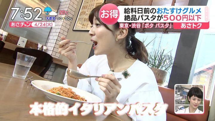 2018年04月24日山本里菜の画像23枚目