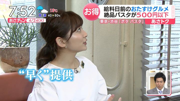 2018年04月24日山本里菜の画像24枚目