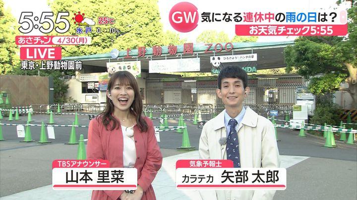 2018年04月30日山本里菜の画像03枚目