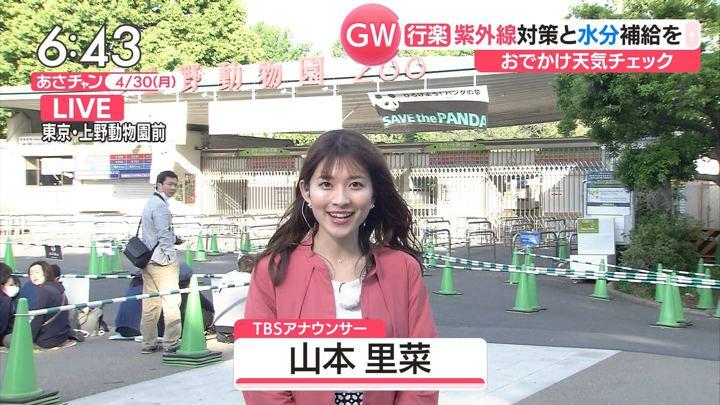 2018年04月30日山本里菜の画像09枚目