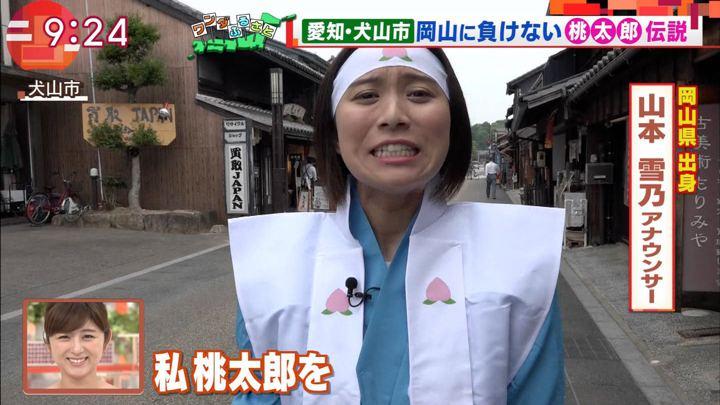 2018年06月01日山本雪乃の画像02枚目