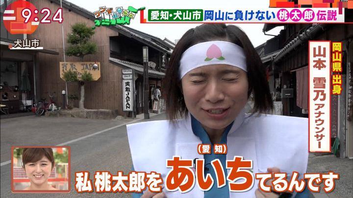 2018年06月01日山本雪乃の画像03枚目