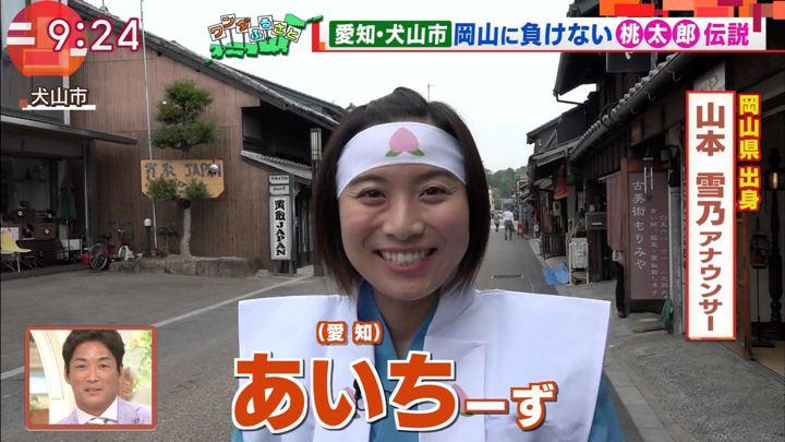 2018年06月01日山本雪乃の画像04枚目