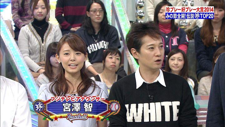 miyazawa20141231_01.jpg