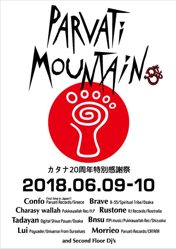 Parvati-Mountain_03_Poster.jpg
