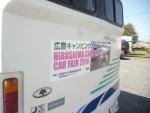 2018広島キャンピングカーフェア 宣伝