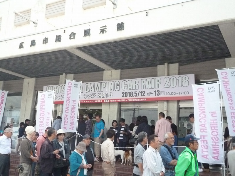 広島キャンピングカーフェア2018①