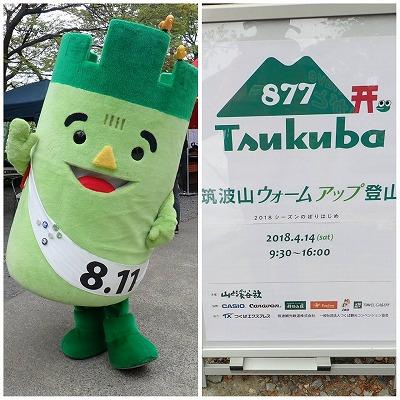 2018414筑波山 (1)