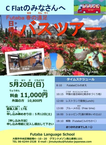 Futabaさん 遠足400
