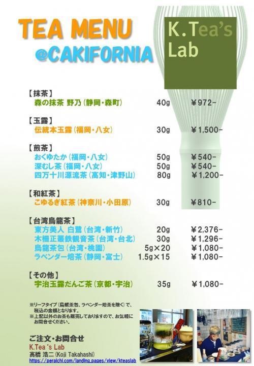 K_Teas_Lab_Tea_Stand6_2_image_resize2.jpg