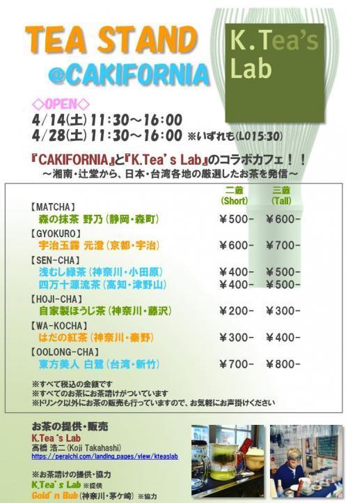 K_Teas_Lab_Tea_Stand6_image_resize2.jpg