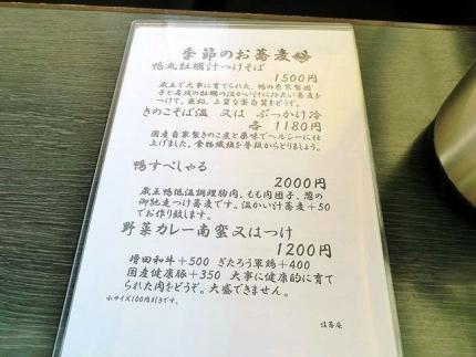 18-3-29 品そば