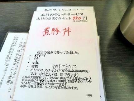 18-3-29 品丼
