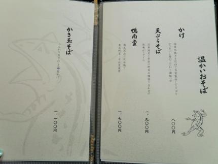 18-4-13 品そば温