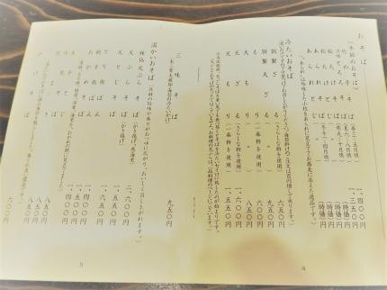 18-5-24 品そば