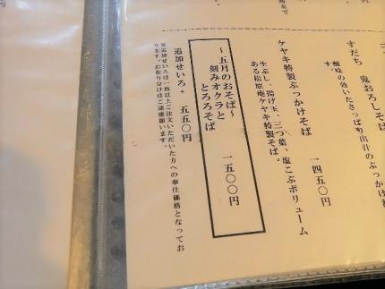 18-5-30 品そばおくら