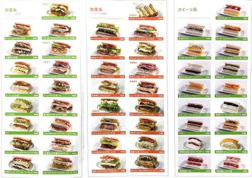 201804KOUJI_SANDWITCH_SUZUMURA-5.jpg