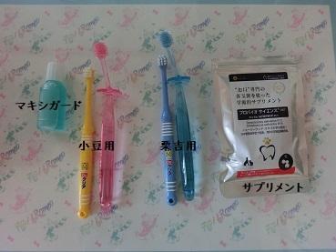 CIMG7515 歯磨きセット