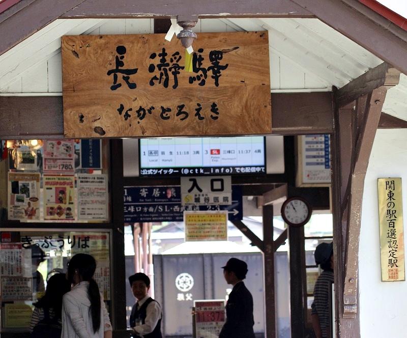 nagatoroeki1.jpg