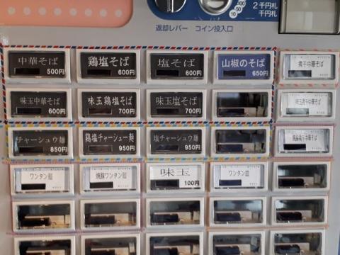 清水三条店・H30・4 メニュー