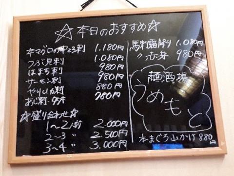 うめもと・H30・4 メニュー5