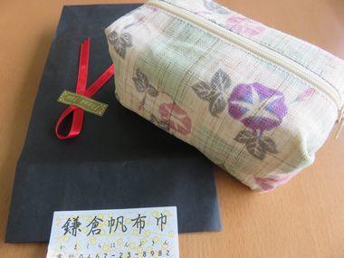IMG_0166鎌倉帆布巾