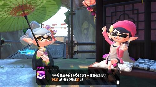 アオリちゃん帰る (1)