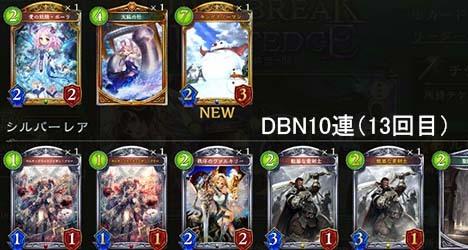 DBN10連13回目