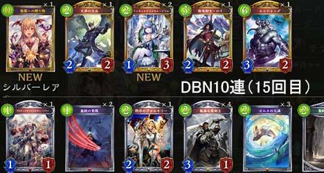 DBN10連15回目