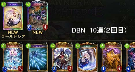 DBN11~20パック