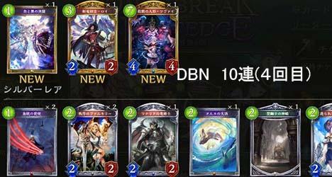 DBN31~40パック