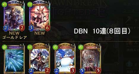 DBN71~80パック