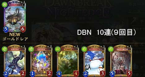 DBN81~90パック