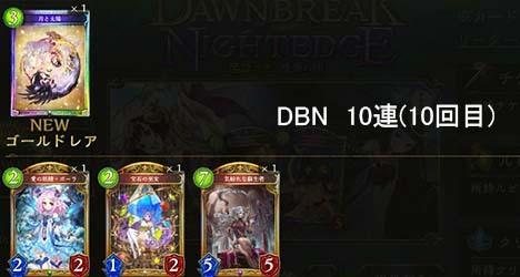 DBN91~100パック